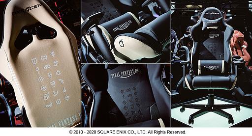 画像(007)DXRacer×「FFXIV」コラボのゲーマー向けチェア「RZ-140 FINAL FANTASY XIV Edition」が登場。税込4万9800円で5月29日発売