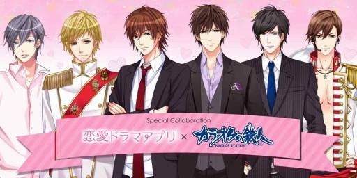 ボルテージの「恋愛ドラマアプリ」とカラオケの鉄人が12月8日より全国8 ...