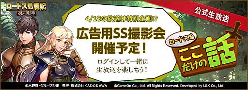 画像(001)「ロードス島戦記オンライン」,4月18日20時の公式生放送で「広告用SS撮影会」を実施