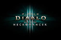 0d285fc449d2 ... 月21日),PlayStation 4用ソフト「ディアブロ III リーパー オブ ソウルズ」日本語版に向けた新拡張パック「ディアブロ III  ライズ オブ ザ ネクロマンサー」( ...
