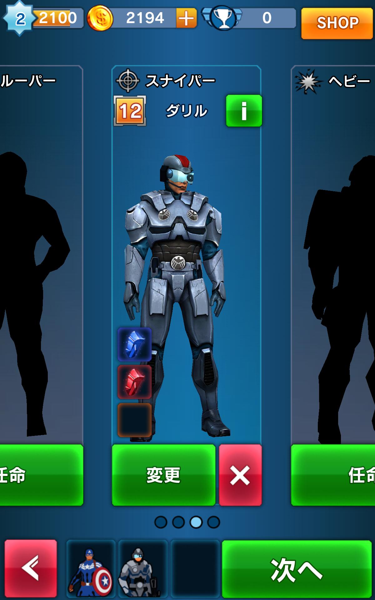 システム キャプテン