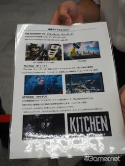 PlayStation VR本体