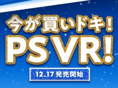 PS VRのお買い得セット「PlayStation VR Special Offer 2020 Winter」が12月17日より数量限定でリリース。価格は2万4980円+税