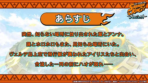 """画像集#002のサムネイル/「白猫プロジェクト」,テレビアニメ""""SHAMAN KING""""とのコラボイベントがスタート"""