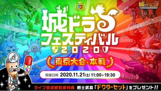 画像集#001のサムネイル/「城とドラゴン」,プレイヤーNo.1を決める「城ドラフェスティバル 2020 東京大会・本戦」を11月21日に実施