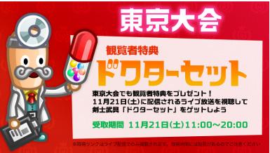 画像集#003のサムネイル/「城とドラゴン」,プレイヤーNo.1を決める「城ドラフェスティバル 2020 東京大会・本戦」を11月21日に実施