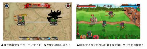 画像集#002のサムネイル/「城とドラゴン」×「仮面ライダーディケイド」の復刻コラボイベントが開催