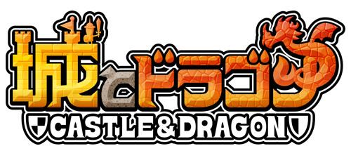 画像集#006のサムネイル/「城とドラゴン」×「仮面ライダーディケイド」の復刻コラボイベントが開催