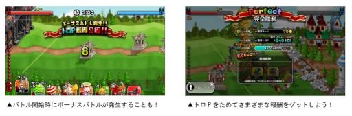画像集#002のサムネイル/「城とドラゴン」,獲得可能なトロPを増量するキャンペーンが8月22日に開始
