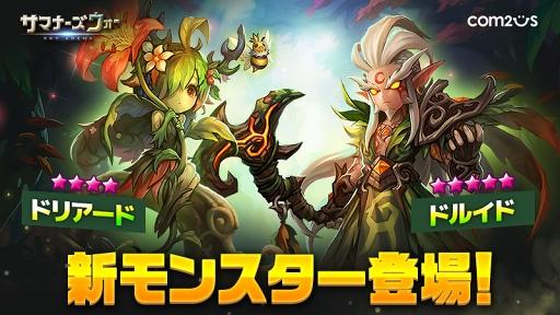new monsters summoners war