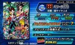 最強 デッキ ヒーローズ アルティメット ドラゴンボール ミッション x