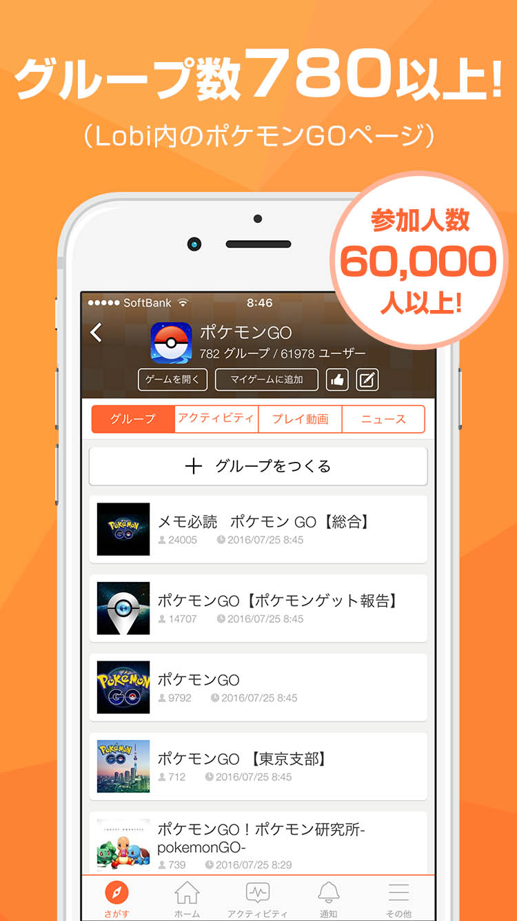 lobi -チャット&ゲームコミュニティ-」内に「ポケモンgo攻略マップwiki