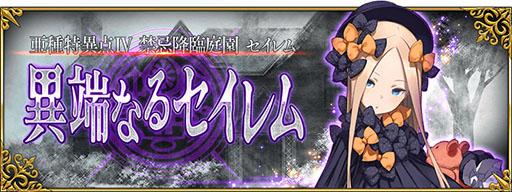 Fate/Grand Order カルデア放送局Vol 8 異端なるセイレム 配信直前SP」が