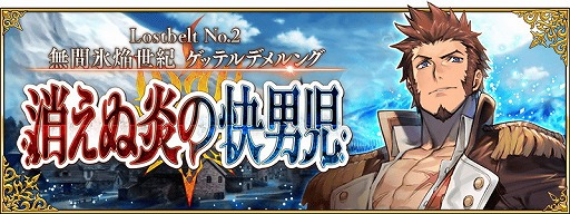 Fate/Grand Order」,新たなメインクエスト「Lostbelt No.2 無間氷焔 ...