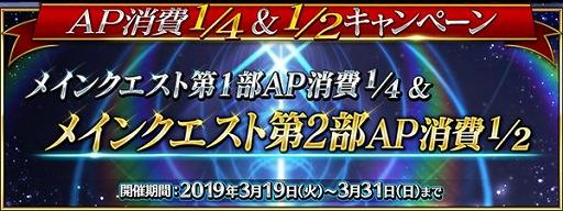 画像(002)「Fate/Grand Order」でイベント「徳川廻天迷宮 大奥」が3月下旬から開催