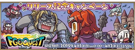 画像(001)フィールド探索型RPG「Fate/Grand Order Quest」が配信開始。FGOでは「聖晶石」10個をもらえるキャンペーンが実施中