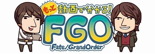 画像(001)「Fate/Grand Order」,ゲームの遊び方を解説するミニ番組「もっと動画で分かる!FGO」第1回を公開