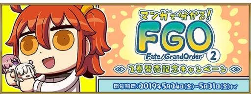 画像(001)「Fate/Grand Order」で「マンガで分かる!Fate/Grand Order」2巻の発売を記念したキャンペーンが開催