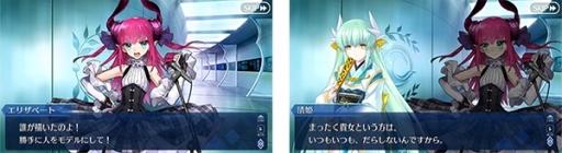 画像(002)「Fate/Grand Order」で「マンガで分かる!Fate/Grand Order」2巻の発売を記念したキャンペーンが開催