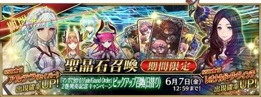 画像(004)「Fate/Grand Order」で「マンガで分かる!Fate/Grand Order」2巻の発売を記念したキャンペーンが開催