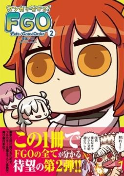 画像(005)「Fate/Grand Order」で「マンガで分かる!Fate/Grand Order」2巻の発売を記念したキャンペーンが開催