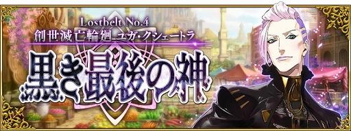画像(004)「Fate/Grand Order」のメインクエスト第2部 第4章が公開。FGO PROJECTに関する10個の最新情報も明らかに
