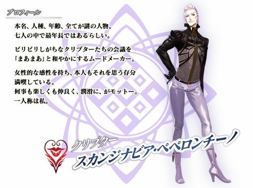 画像(005)「Fate/Grand Order」のメインクエスト第2部 第4章が公開。FGO PROJECTに関する10個の最新情報も明らかに