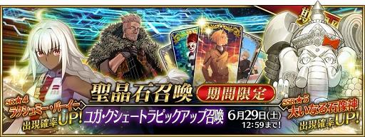 画像(006)「Fate/Grand Order」のメインクエスト第2部 第4章が公開。FGO PROJECTに関する10個の最新情報も明らかに