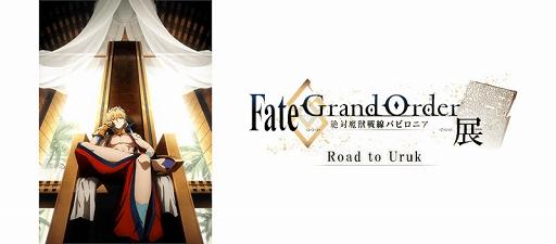 画像(020)「Fate/Grand Order」のメインクエスト第2部 第4章が公開。FGO PROJECTに関する10個の最新情報も明らかに