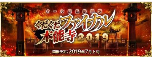 画像(001)「Fate/Grand Order」で期間限定イベント「オール信長総進撃 ぐだぐだファイナル本能寺 2019」が7月上旬から開催