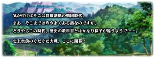 画像(002)「Fate/Grand Order」で期間限定イベント「オール信長総進撃 ぐだぐだファイナル本能寺 2019」が7月上旬から開催