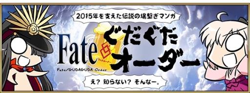 画像(003)「Fate/Grand Order」で期間限定イベント「オール信長総進撃 ぐだぐだファイナル本能寺 2019」が7月上旬から開催