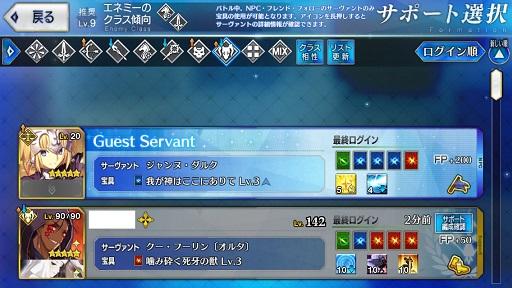 画像(006)【PR】「Fate/Grand Order」(FGO)の新規ユーザー向けログインボーナスがリニューアル! 第1部途中の人にあらためて知ってもらいたい「フォロー機能」も紹介