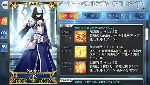画像(011)【PR】「Fate/Grand Order」(FGO)の新規ユーザー向けログインボーナスがリニューアル! 第1部途中の人にあらためて知ってもらいたい「フォロー機能」も紹介