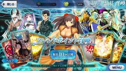 画像(012)【PR】「Fate/Grand Order」(FGO)の新規ユーザー向けログインボーナスがリニューアル! 第1部途中の人にあらためて知ってもらいたい「フォロー機能」も紹介