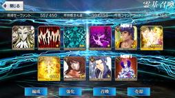 画像(013)【PR】「Fate/Grand Order」(FGO)の新規ユーザー向けログインボーナスがリニューアル! 第1部途中の人にあらためて知ってもらいたい「フォロー機能」も紹介