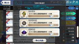 画像(015)【PR】「Fate/Grand Order」(FGO)の新規ユーザー向けログインボーナスがリニューアル! 第1部途中の人にあらためて知ってもらいたい「フォロー機能」も紹介