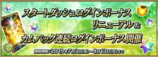 画像(022)【PR】「Fate/Grand Order」(FGO)の新規ユーザー向けログインボーナスがリニューアル! 第1部途中の人にあらためて知ってもらいたい「フォロー機能」も紹介