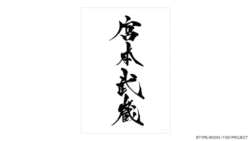 画像(005)「Fate/Grand Order Memories II 概念礼装画集 1.5部 2017.01-2018.04」,8月23日に発売決定
