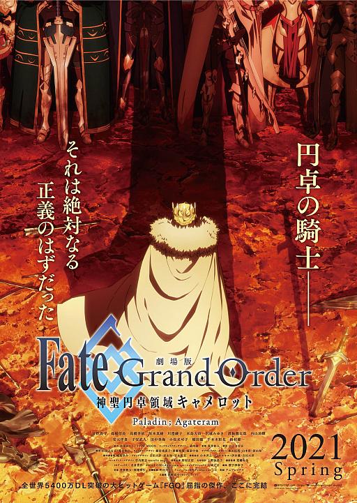 画像集#001のサムネイル/劇場版「Fate/Grand Order -神聖円卓領域キャメロット-」,後編のティザービジュアルと公開時期が発表