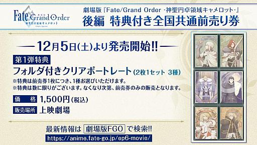 画像集#003のサムネイル/劇場版「Fate/Grand Order -神聖円卓領域キャメロット-」,後編のティザービジュアルと公開時期が発表