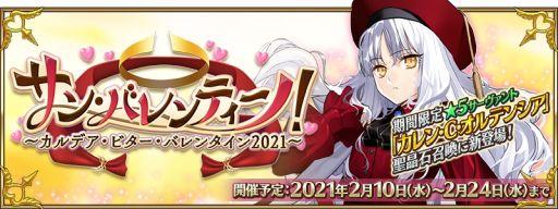 """画像集#001のサムネイル/「Fate/Grand Order」でイベント""""サン・バレンティーノ!~カルデア・ビター・バレンタイン 2021~""""が2月10日から開催"""