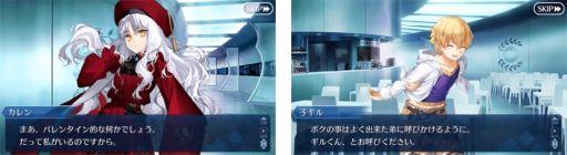 """画像集#002のサムネイル/「Fate/Grand Order」でイベント""""サン・バレンティーノ!~カルデア・ビター・バレンタイン 2021~""""が2月10日から開催"""