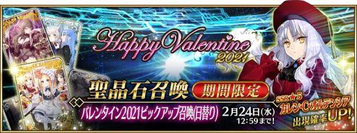 """画像集#003のサムネイル/「Fate/Grand Order」でイベント""""サン・バレンティーノ!~カルデア・ビター・バレンタイン 2021~""""が2月10日から開催"""