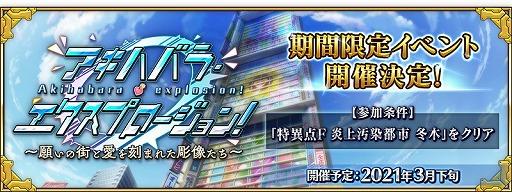 """画像集#001のサムネイル/「FGO」,期間限定イベント""""アキハバラ・エクスプロージョン!""""が3月下旬に開催"""