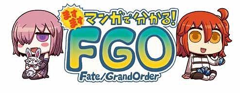 画像集#001のサムネイル/Webマンガ「ますますマンガで分かる!Fate/Grand Order」の第191話が公開