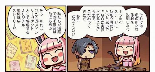 画像集#002のサムネイル/Webマンガ「ますますマンガで分かる!Fate/Grand Order」の第191話が公開