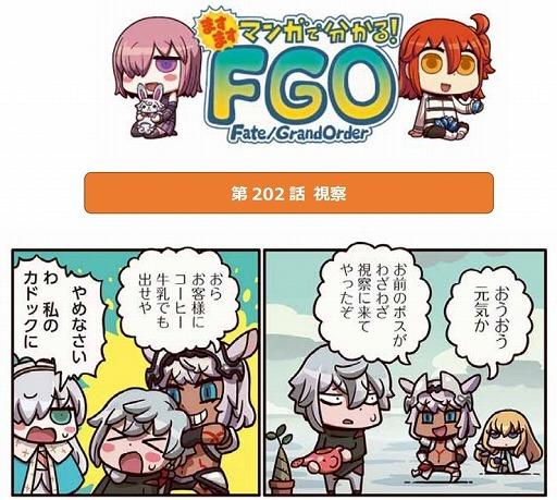 画像集#001のサムネイル/Webマンガ「ますますマンガで分かる!Fate/Grand Order」の第202話が公開