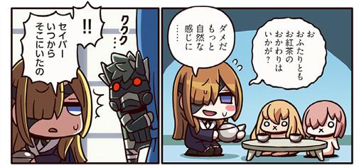 画像集#001のサムネイル/「Fate/Grand Order」,Web漫画の第205話が公開