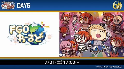 """画像集#006のサムネイル/「FGO」6周年記念オンラインイベント""""Fes. 2021 6th Anniversary""""が7月27日から8月1日にニコ生で配信決定"""
